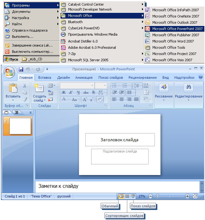 Дизайн слайдов для презентация microsoft office powerpoint